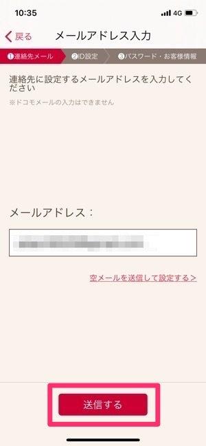 dアカウント設定アプリ メールアドレス入力 送信する