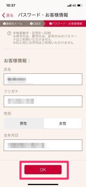 dアカウント設定アプリ 基本情報入力 次へ