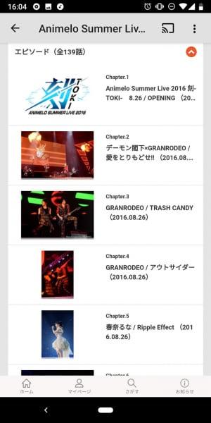 Animelo Summer Liveの公演映像も配信されている