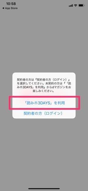 dマガジン 読みホ3DAYS 1