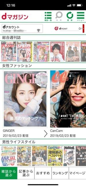 dマガジン 読みホ3DAYS 2