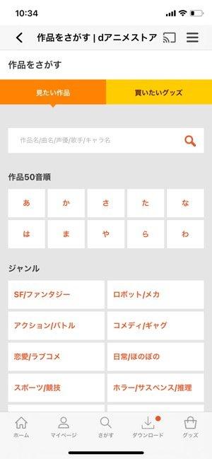 dアニメストア 検索