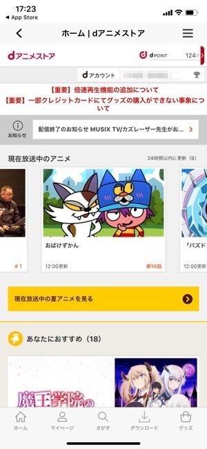 dアニメストア アプリ