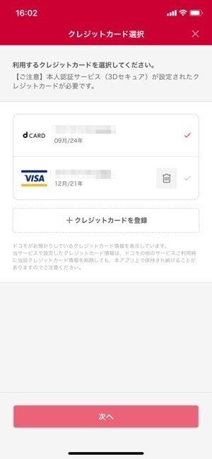 d払い 支払い方法 クレジットカード