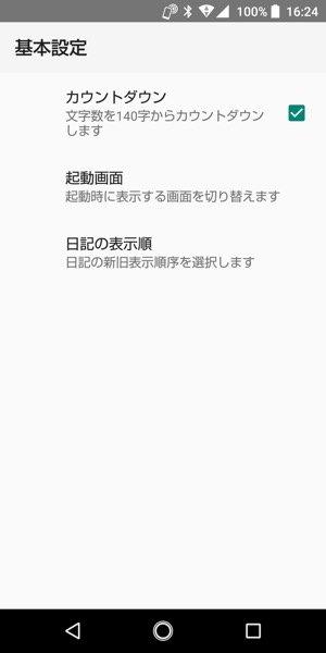 瞬間日記 文字カウントダウン