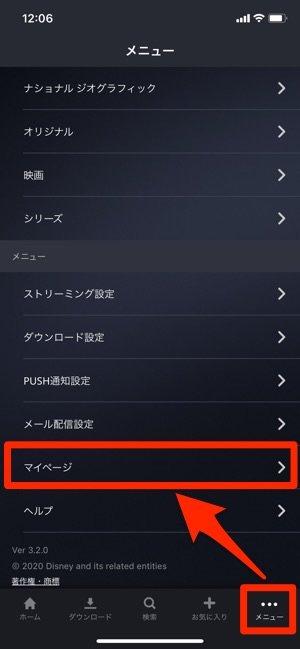 ディズニープラス アプリ メニュー