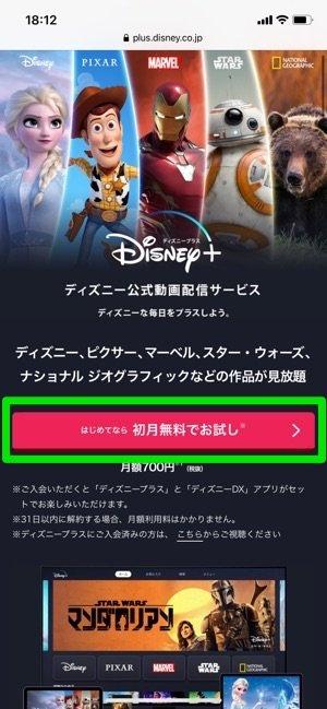 Disney+ はじめてなら初月無料でお試し