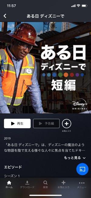 ディズニープラス 配信作品 ドキュメンタリー