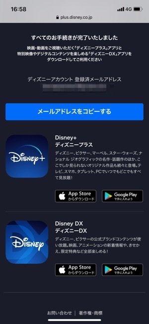 Disney+ Disney DX アプリをダウンロード