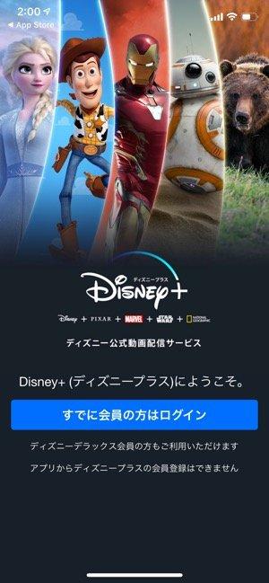 Disney+ ログイン