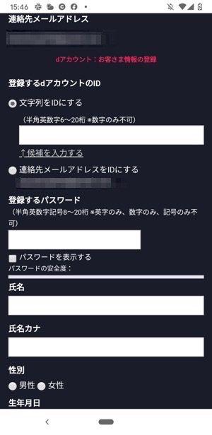 Disney+ 空メールからdアカウント発行