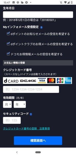 Disney+ 空メールからdアカウント発行 確認画面へ