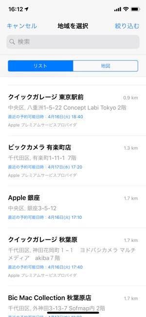 Apple正規プロバイダサービス