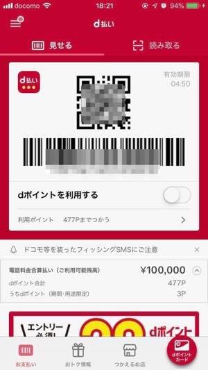 貯め技06:d払いでポイントを貯める(ネットショッピングなら100円で1ポイント還元)