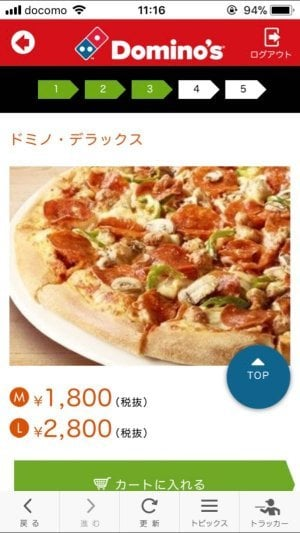 ドミノ・ピザ 宅配 デリバリー