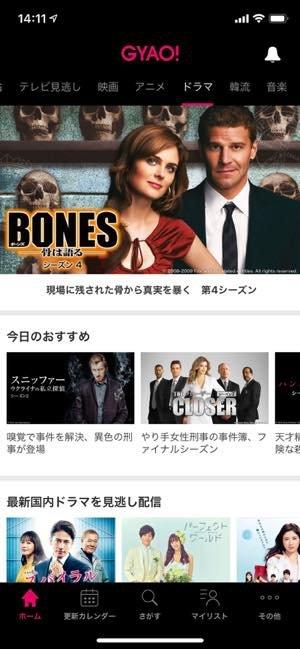 【 GYAO!(ギャオ)】:各局の見逃しドラマ配信の他、海外ドラマ、映画、ミュージックも無料