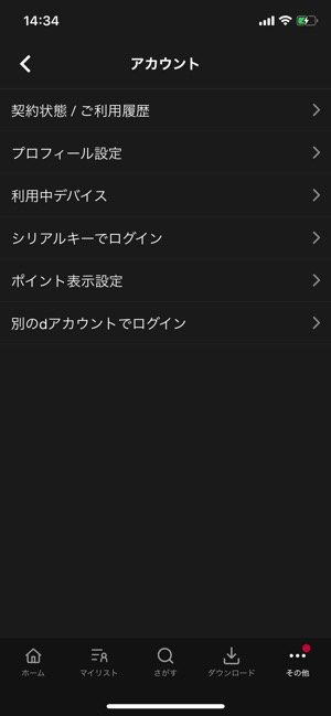 dTV 解約 iPhone