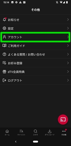 dTV Android アカウント