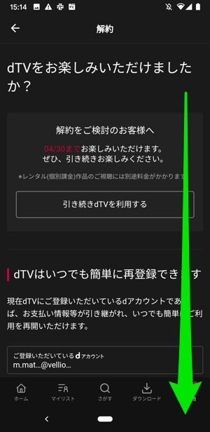 dTV Android 解約画面