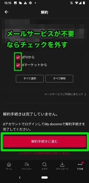 dTV Android 解約手続きに進む
