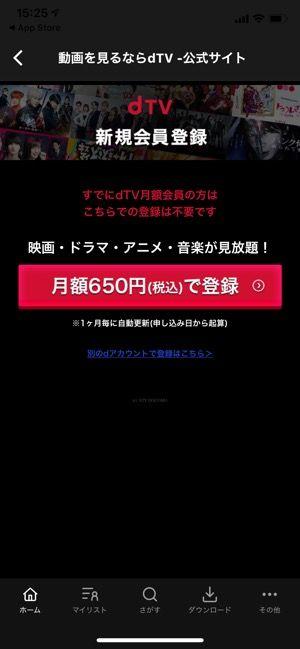 dTV iOS版アプリ