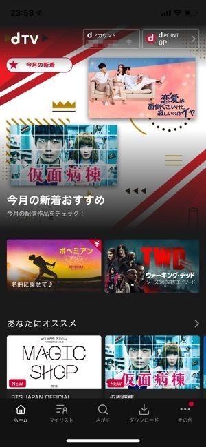 dTV アプリをダウンロード