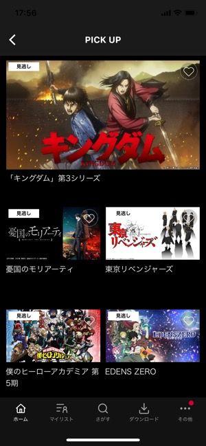 dTV アニメ特集