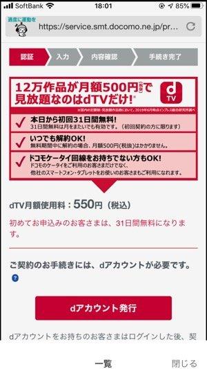 dTV dアカウント発行