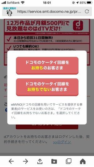 dTV dアカウント発行 ドコモユーザー ドコモ以外のユーザー