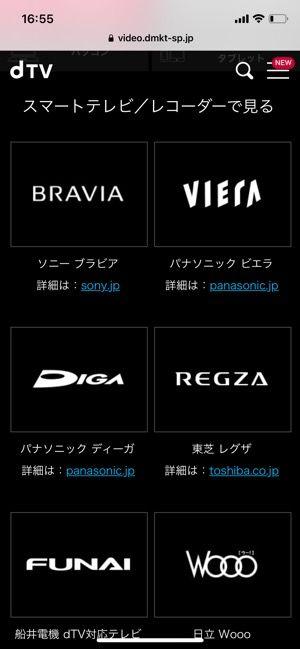 dTV テレビ 対応デバイス