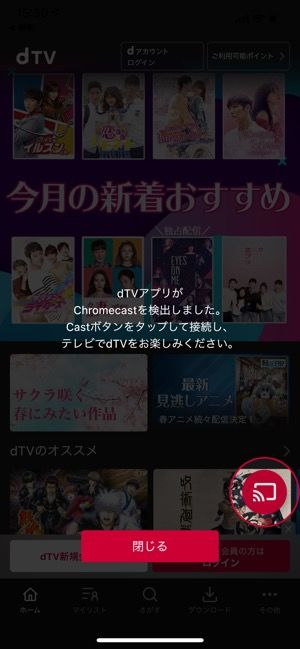 dTV Chromecast キャスト