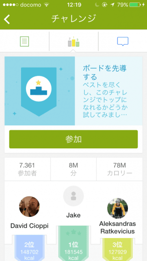 Endomondo iPhone Android アプリ