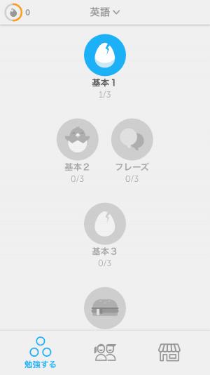英語学習 アプリ Duolingo
