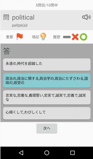 英語学習 アプリ パワフル英単語