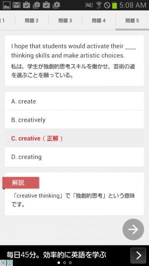 英語学習 アプリ どこでもTOEIC