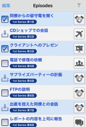 英語学習 アプリEnglish Upgrader