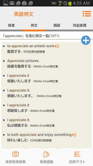 英語学習 アプリWeblio英和辞典