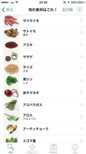e食材辞典 アプリ