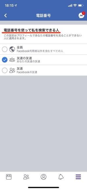 2. 自分を検索できるユーザーの制限