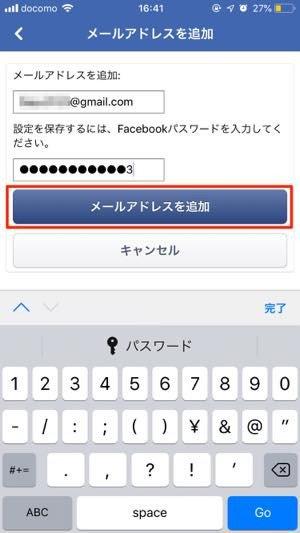 メールアドレスの更新方法