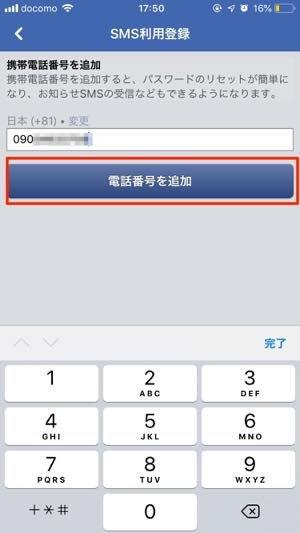 電話番号も登録しておけば、ログインやパスワードを忘れた際の対処法に使える