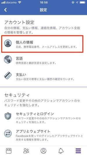 現在のFacebookでメールアドレスを確認する
