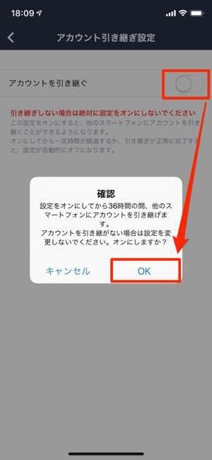 機種変更前2:アカウントの引き継ぎ設定をオンにする
