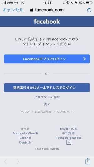 機種変更前1:旧端末で「Facebook連携」の設定をオンにする