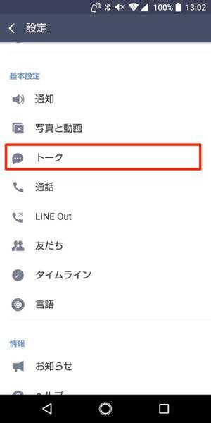 Android版LINEのトーク履歴バックアップ
