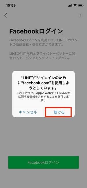 1-1. 電話番号入力ではなく「Facebookログイン」を選択