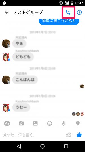 Facebookメッセンジャー グループ通話