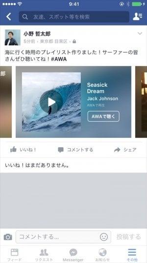Facebook ミュージックストーリー