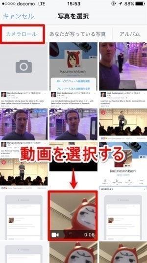 Facebook:プロフィール動画