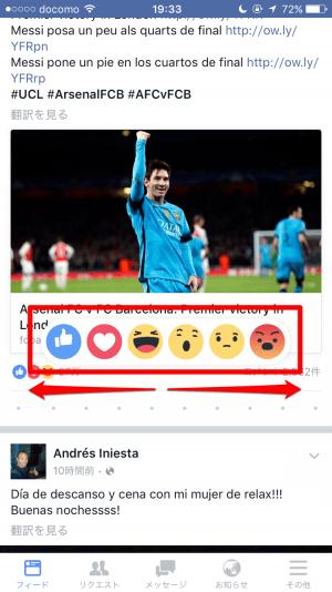 Facebook:リアクションボタン